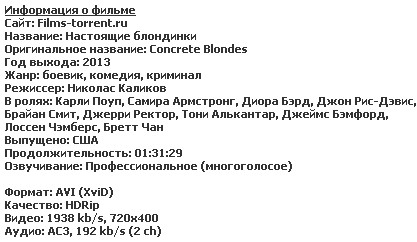 Настоящие блондинки (2013)