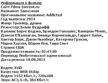 Зависимая (2014)