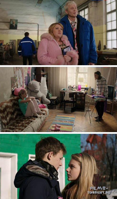 Нинкина любовь (2015)