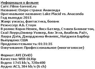 Озеро страха: Анаконда (2015)