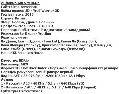 Война волков 3D (2015)