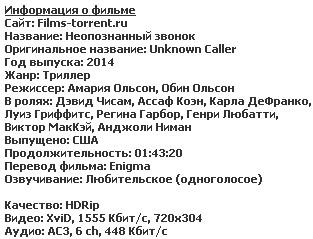 Неопознанный звонок (2014)