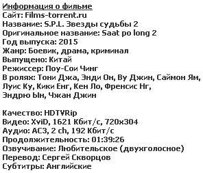 S.P.L. Звезды судьбы 2 (2015)
