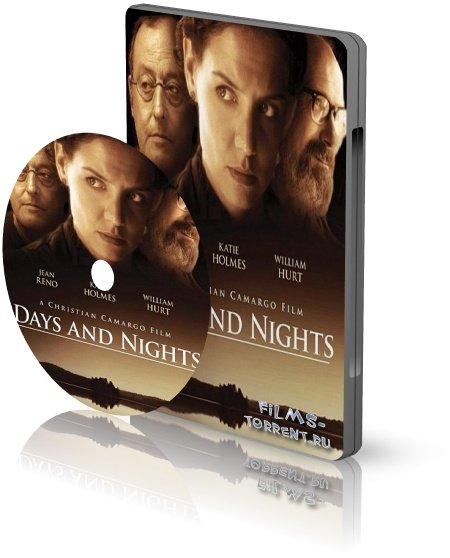 Дни и ночи (2013)