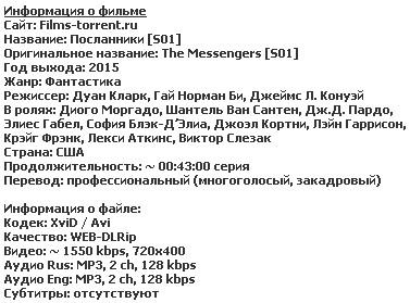 Посланники (2015)