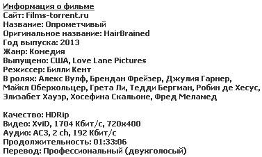Опрометчивый (2013)