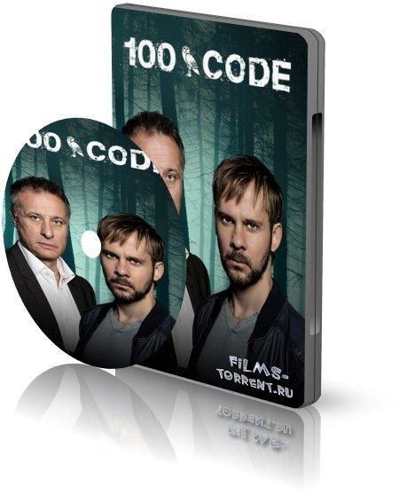 Код 100 (2015)