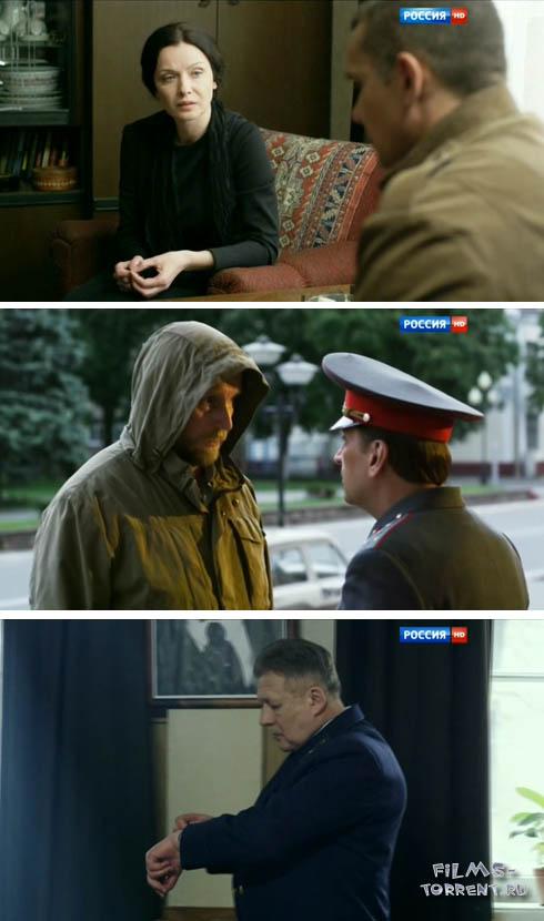 Неподкупный (2015)