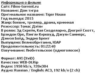 Дом тигра (2015)