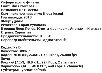 Дети осени (2013)