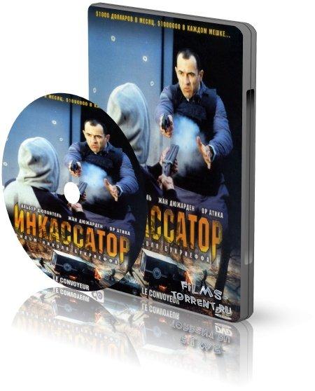 Инкассатор (2004)