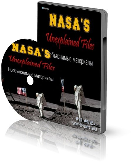 NASA. Необъяснимые материалы (2015)