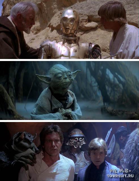 Звёздные войны: Сага (1977-2005)