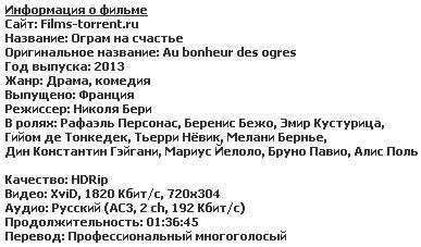Ограм на счастье (2013)