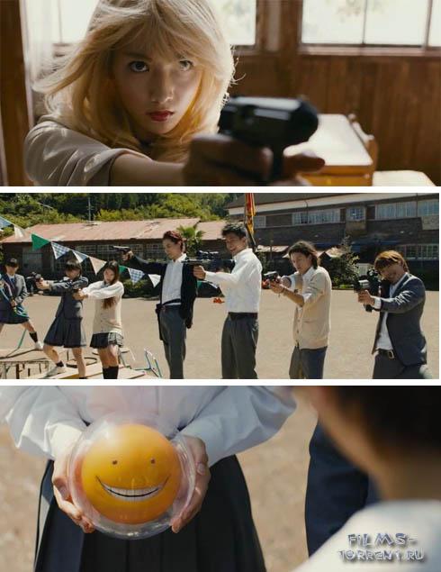 Класс убийц (2015)