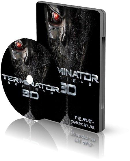 Терминатор: Генезис 3D (2015)