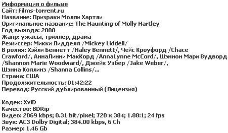 Призраки Молли Хартли (2008)