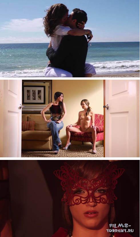 Наслаждение или боль (2013)