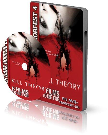 Теория убийств (2009)