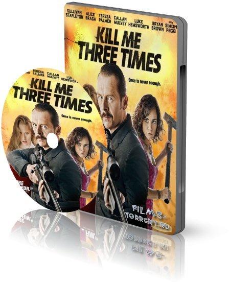 Убей меня трижды (2014)