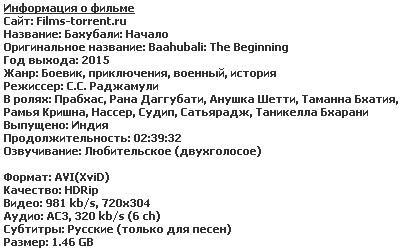 Бахубали: Начало (2015)