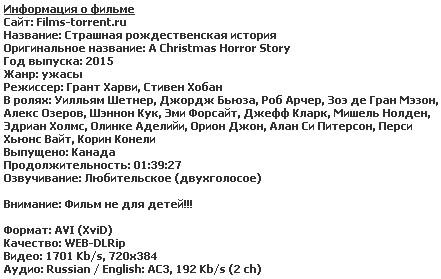 Страшная рождественская история (2015)