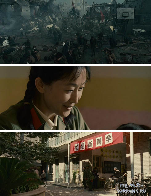 Землетрясение (2010)