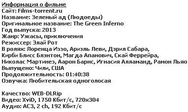 Зеленый ад (2013)