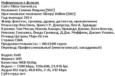 Сонная Лощина (2014)