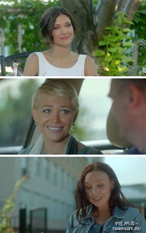 Влюблённые женщины (2015)