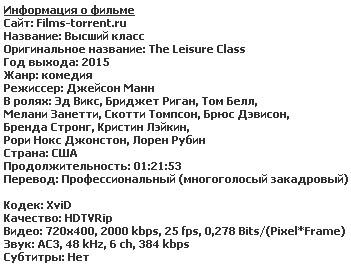 Высший класс (2015)
