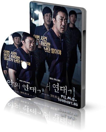 Хроники зла (2015)