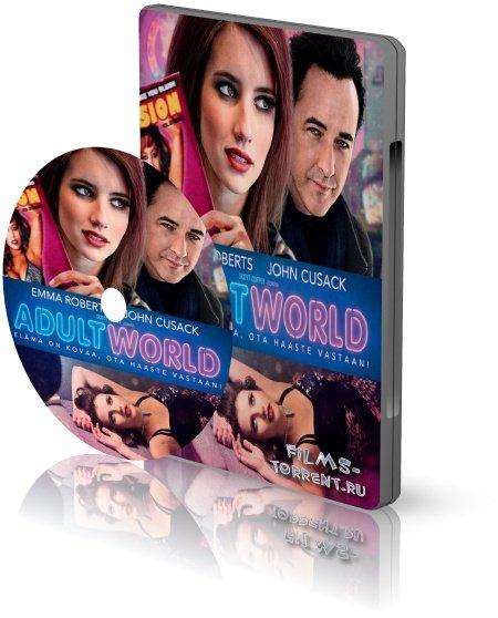 Взрослый мир (2013)