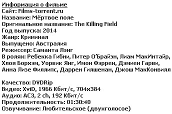 Мёртвое поле (2015)
