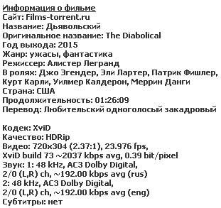Дьявольский (2015)
