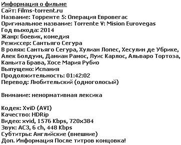 Торренте 5: Операция Евровегас (2015)