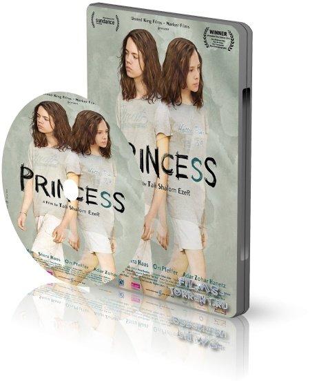 Принцесса (2014)