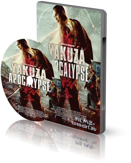 Якудза-апокалипсис: Великая война в преступном мире (2015)