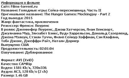 Голодные игры: Сойка-пересмешница. Часть II (2015)