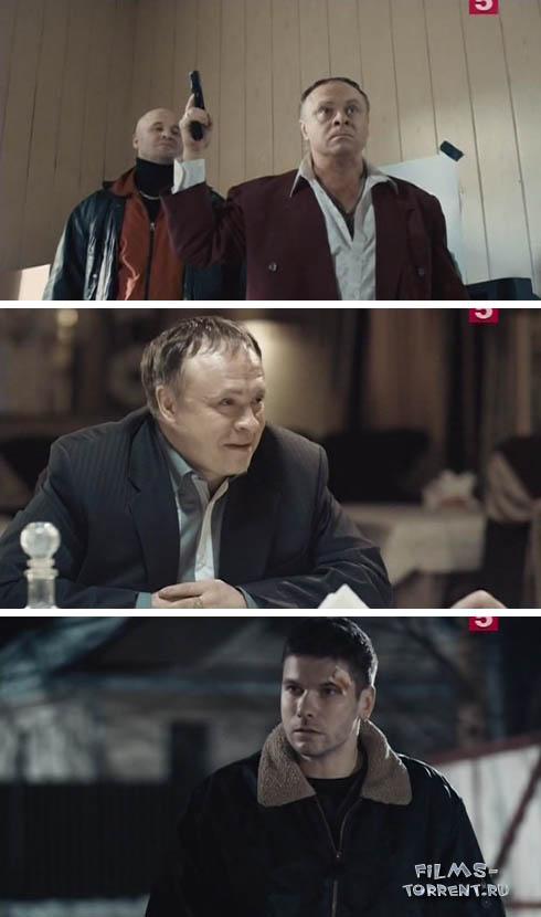 Белая стрела. Возмездие (2015)