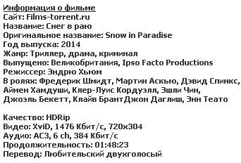 Снег в раю (2015)