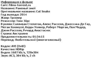 Раненый змей (2014)