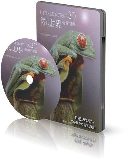 Маленькие монстры: Спрятаться и обмануть 3D (2012)