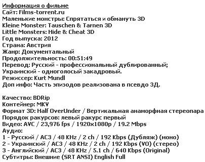 ��������� �������: ���������� � �������� 3D (2012)