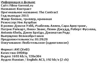 Контракт (2015)