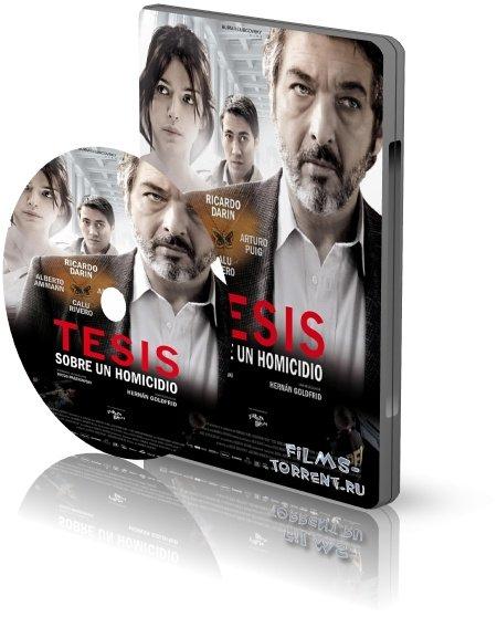 Диссертации на убийство (2013)