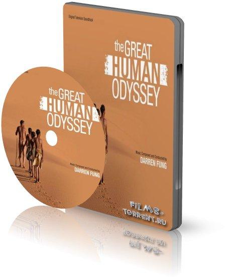 Великая одиссея человечества (2015)