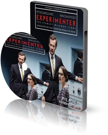 Экспериментатор (2015)
