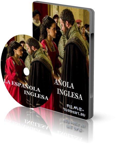Английская испанка (2015)