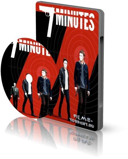 Семь минут (2014)